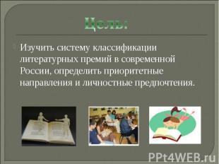 Цель: Изучить систему классификации литературных премий в современной России, оп