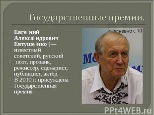 Государственные премии. Евге ний Алекса ндрович Евтуше нко(— известный советски