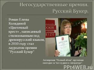Негосударственные премии. Русский Букер. Роман Елены Колядиной «Цветочный крест»