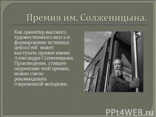 Премия им. Солженицына. Как ориентир высокого художественного вкуса и формирован