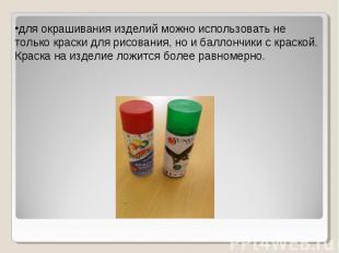 для окрашивания изделий можно использовать не только краски для рисования, но и