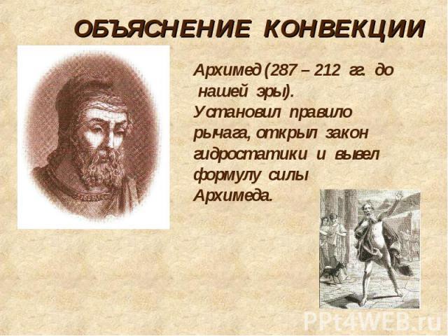 Объяснение конвекции Архимед (287 – 212 гг. до нашей эры). Установил правило рычага, открыл закон гидростатики и вывел формулу силы Архимеда.