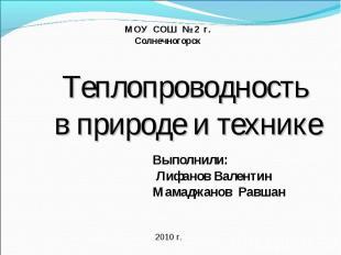 МОУ СОШ № 2 г. Солнечногорск Теплопроводность в природе и технике Выполнили: Лиф