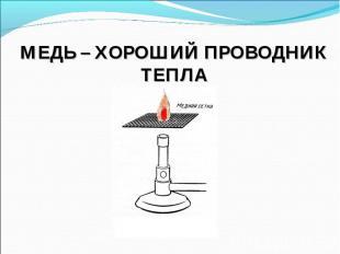Медь – хороший проводник тепла