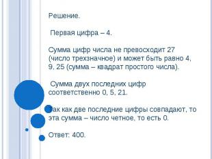Решение. Первая цифра – 4. Сумма цифр числа не превосходит 27 (число трехзначное