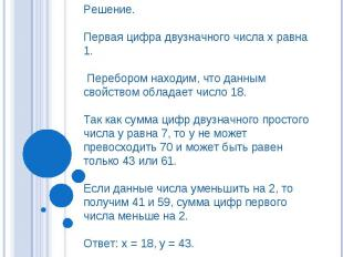 Решение. Первая цифра двузначного числа х равна 1. Перебором находим, что данным