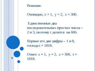 Решение. Очевидно, x = 1, y = 2, z = 300. Единственные два последовательных прос