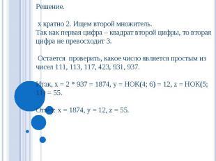 Решение. х кратно 2. Ищем второй множитель. Так как первая цифра – квадрат второ