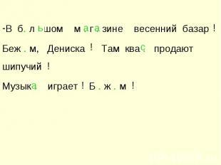 В б. л ?шом м . г . зине весенний базар Беж . м, Дениска Там ква . продают шипуч
