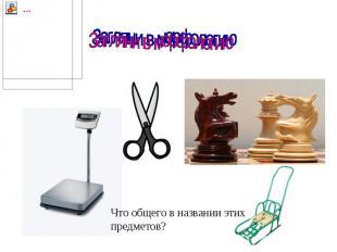 Загляни в морфологию Что общего в названии этих предметов?