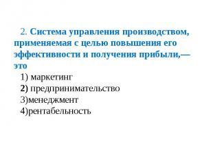 2. Система управления производством, применяемая с целью повышения его эффективн