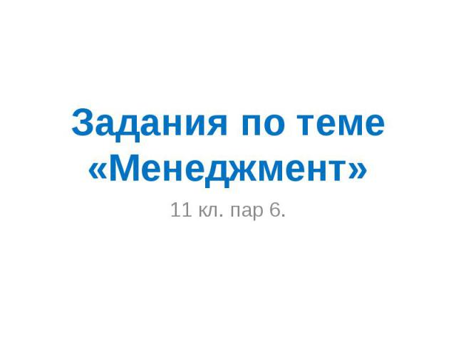 Задания по теме «Менеджмент» 11 кл. пар 6.