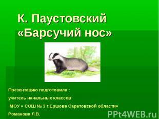 К. Паустовский «Барсучий нос» Презентацию подготовила : учитель начальных классо