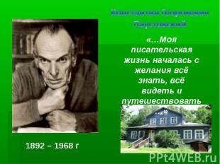 Константин Георгиевич Паустовский «…Моя писательская жизнь началась с желания вс