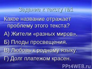 Задание к тексту №1 Какое название отражает проблему этого текста? А) Жители «ра