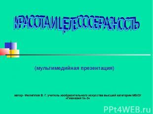 Красота и целесообразность (мультимедийная презентация) автор- Филиппов В. Г. уч