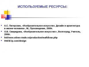 ИСПОЛЬЗУЕМЫЕ РЕСУРСЫ: А.С. Питерских, «Изобразительное искусство. Дизайн и архит