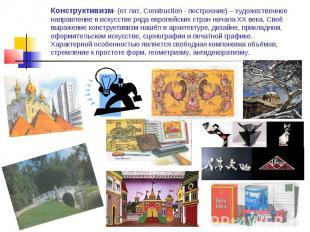 Конструктивизм- (от лат. Construction - построение) – художественное направление