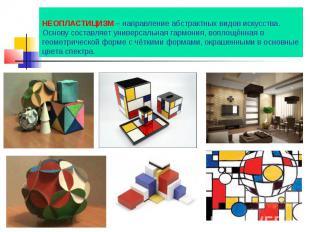 НЕОПЛАСТИЦИЗМ – направление абстрактных видов искусства. Основу составляет униве
