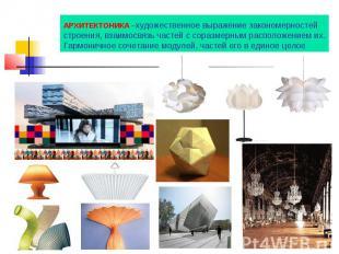 АРХИТЕКТОНИКА –художественное выражение закономерностей строения, взаимосвязь ча