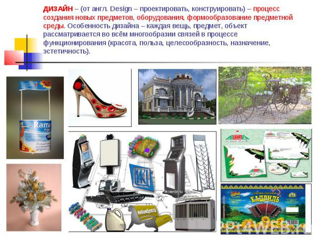 ДИЗАЙН – (от англ. Design – проектировать, конструировать) – процесс создания новых предметов, оборудования, формообразование предметной среды. Особенность дизайна – каждая вещь, предмет, объект рассматривается во всём многообразии связей в процессе…