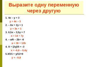 Выразите одну переменную через другую 1. 4х – у = 3 у = 4х – 3 2. – 6х + 2у = 1