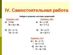 IV. Самостоятельная работа Найдите решение системы уравнений: Уровень «А» Уровен