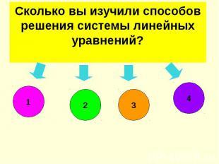 Сколько вы изучили способов решения системы линейных уравнений?