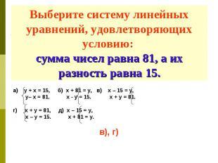 Выберите систему линейных уравнений, удовлетворяющих условию: сумма чисел равна