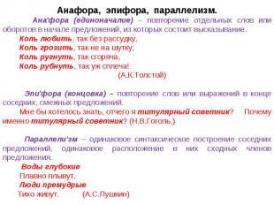 Анафора, эпифора, параллелизм. Ана'фора (единоначалие) – повторение отдельных сл