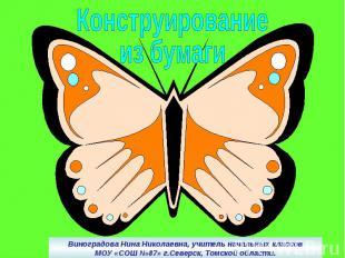 Конструирование из бумаги Виноградова Нина Николаевна, учитель начальных классов