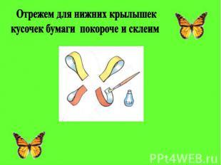 Отрежем для нижних крылышек кусочек бумаги покороче и склеим
