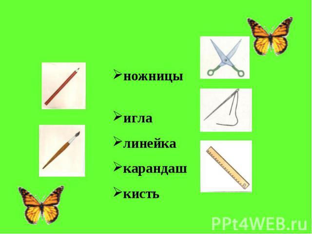 ножницы игла линейка карандаш кисть