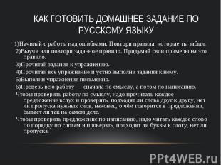 Как готовить домашнее задание по русскому языку  1)Начинай с работы над ошибкам