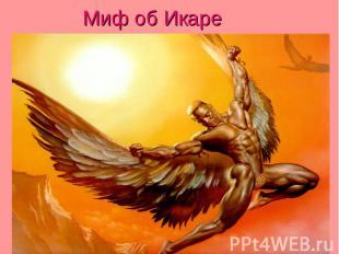 Миф об Икаре