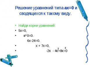 Решение уравнений типа ах=0 и сводящихся к такому виду. Найди корни уравнений: 5