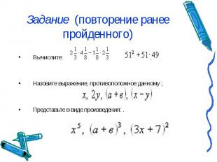 Задание (повторение ранее пройденного) Вычислите: ; ; Назовите выражение, против