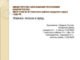 Министерство образования Республики Башкортостан МБОУ СОШ № 95 Советского района