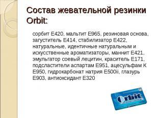 Состав жевательной резинки Orbit: сорбит E420, мальтит E965, резиновая основа, з