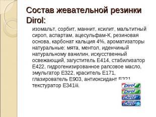 Состав жевательной резинки Dirol: изомальт, сорбит, маннит, ксилит, мальтитный с