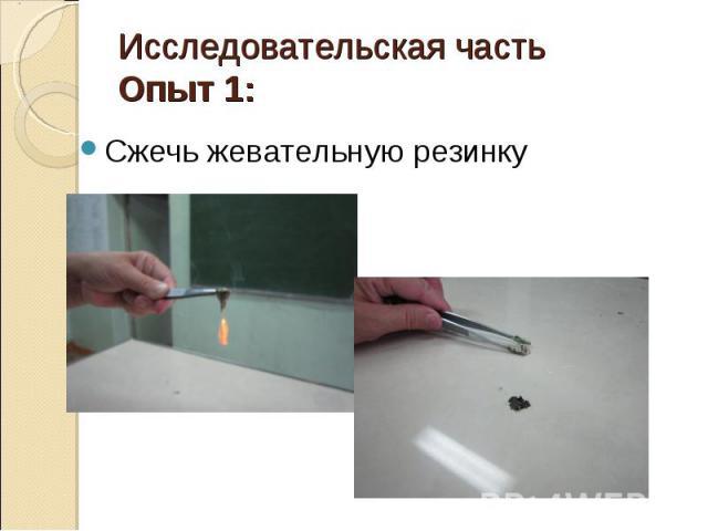 Исследовательская часть Опыт 1: Сжечь жевательную резинку