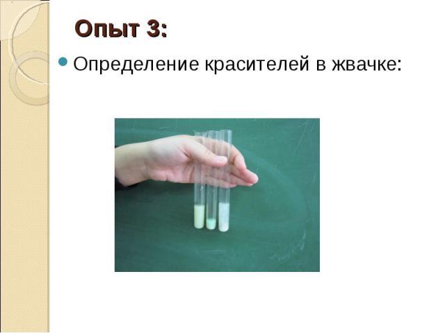 Опыт 3: Определение красителей в жвачке: