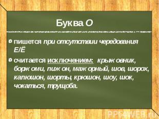 Буква О пишется при отсутствии чередования Е/Ё считается исключением: крыжовник,