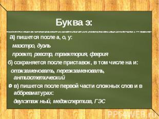 Буква э: а) пишется после а, о, у: маэстро, дуэль проект, реестр, траектория, фе