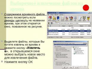 Выборочное извлечение файлов из архива Содержимое архивного файла можно посмотре