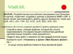 WinRAR. WinRAR, Разработанная российским программистом Евгением Рошалем, позволя