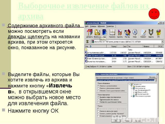 Выборочное извлечение файлов из архива Содержимое архивного файла можно посмотреть если дважды щелкнуть на названии архива, при этом откроется окно, показанное на рисунке. Выделите файлы, которые Вы хотите извлечь из архива и нажмите кнопку «Извлечь…