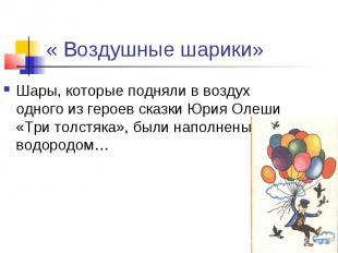 « Воздушные шарики» Шары, которые подняли в воздух одного из героев сказки Юрия