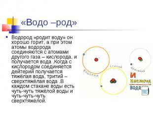 «Водо –род» Водород «родит воду» он хорошо горит, а при этом атомы водорода соед