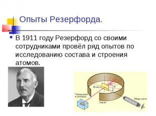 Опыты Резерфорда. В 1911 году Резерфорд со своими сотрудниками провёл ряд опытов